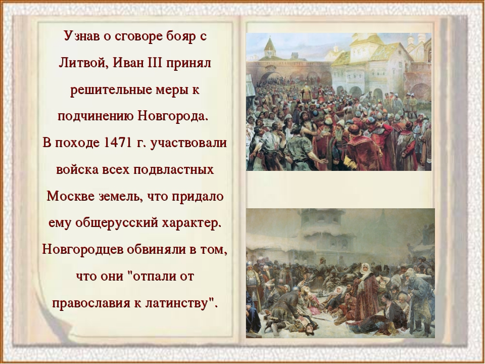 Узнав о сговоре бояр с Литвой, Иван III принял решительные меры к подчинению...