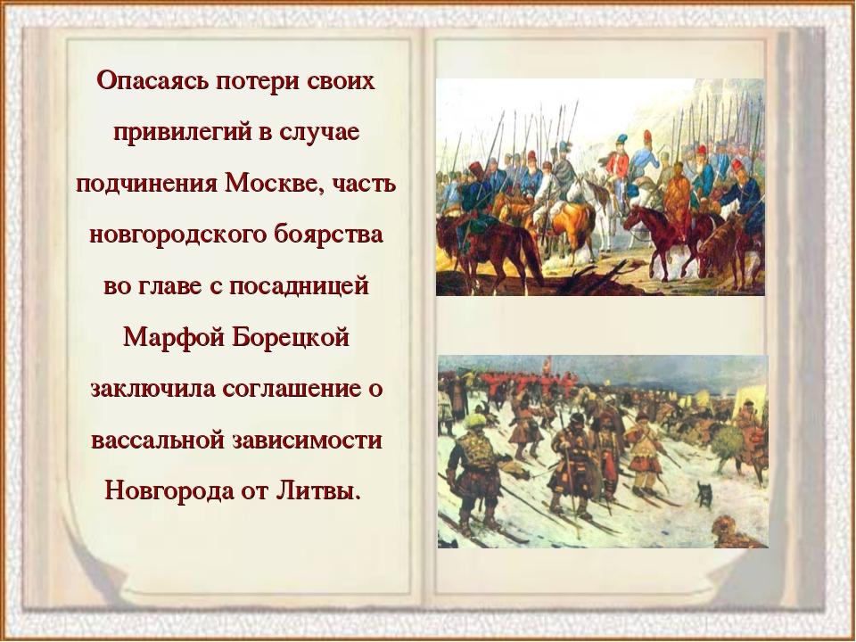 Опасаясь потери своих привилегий в случае подчинения Москве, часть новгородск...