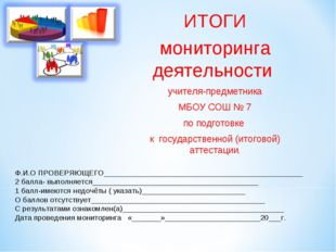 ИТОГИ мониторинга деятельности учителя-предметника МБОУ СОШ № 7 по подготовке