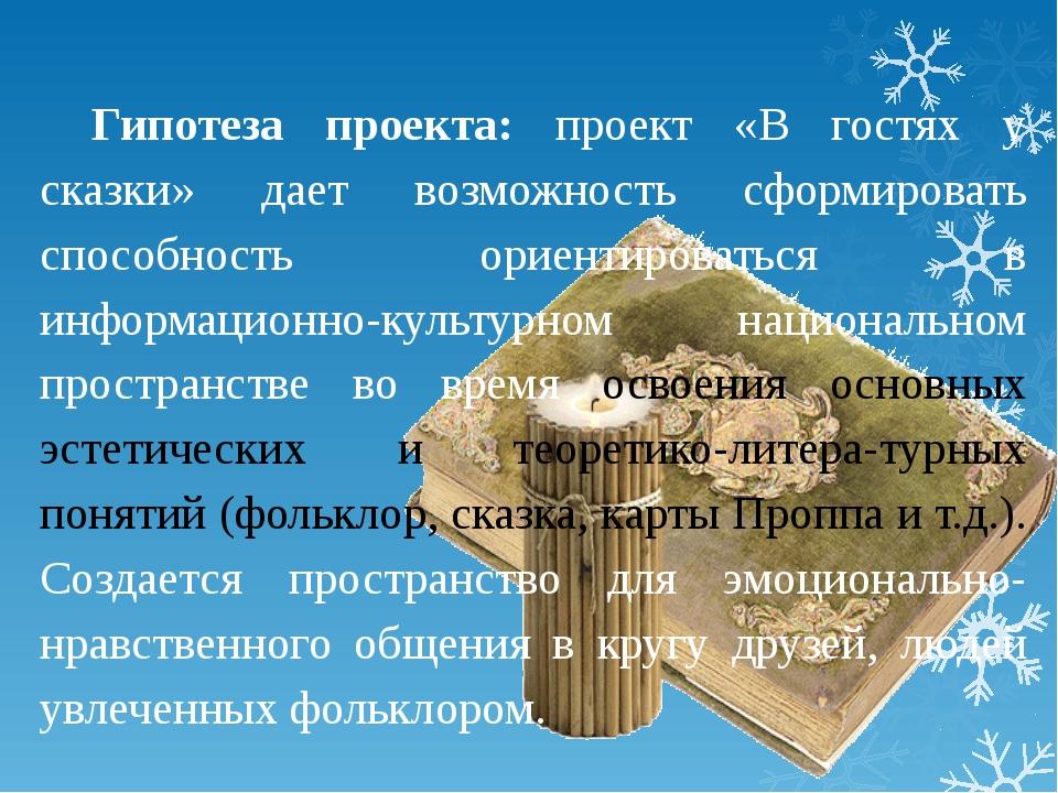 Гипотеза проекта: проект «В гостях у сказки» дает возможность сформировать сп...