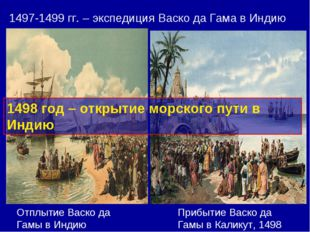 1497-1499 гг. – экспедиция Васко да Гама в Индию Отплытие Васко да Гамы в Инд