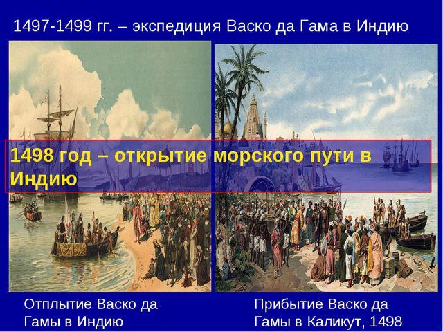 1497-1499 гг. – экспедиция Васко да Гама в Индию Отплытие Васко да Гамы в Инд...