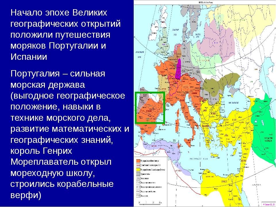 Начало эпохе Великих географических открытий положили путешествия моряков Пор...