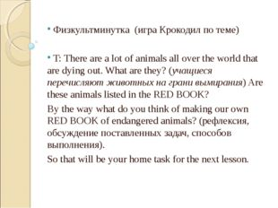 Физкультминутка (игра Крокодил по теме)  T: There are a lot of animals all