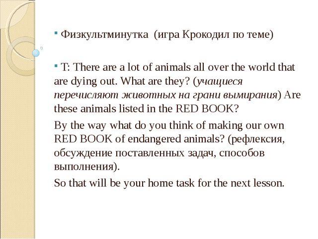 Физкультминутка (игра Крокодил по теме)  T: There are a lot of animals all...