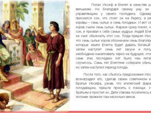 Попал Иосиф в Египет в качестве раба знатного вельможи. Но благодаря своему