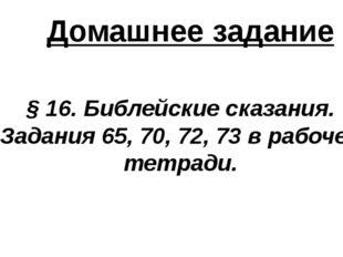 § 16. Библейские сказания. Задания 65, 70, 72, 73 в рабочей тетради. Домашне