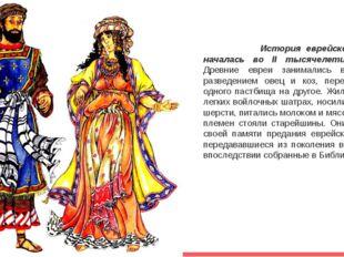 История еврейского народа началась во II тысячелетии до н.э. Древние евреи з