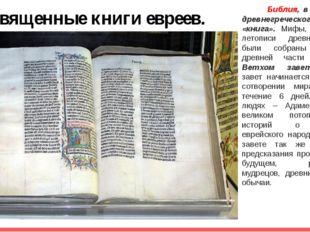 Библия, в переводе с древнегреческого значит «книга». Мифы, предания и летоп
