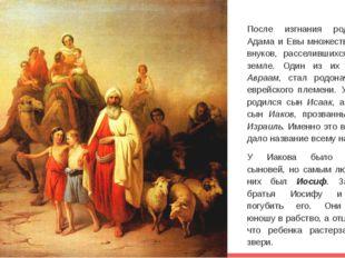 После изгнания родилось у Адама и Евы множество детей и внуков, расселившихся