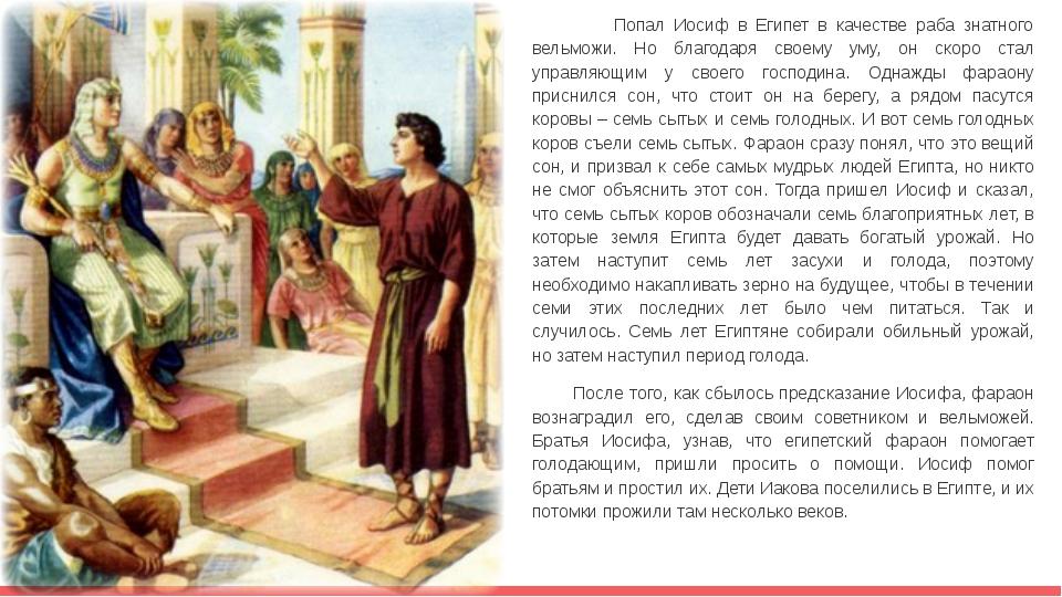 Попал Иосиф в Египет в качестве раба знатного вельможи. Но благодаря своему...