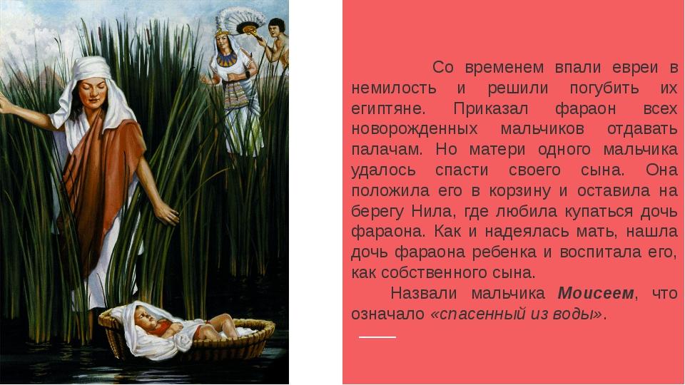 Со временем впали евреи в немилость и решили погубить их египтяне. Приказал...