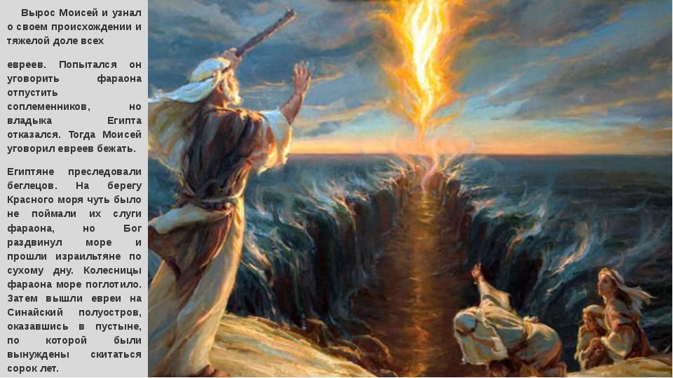 Вырос Моисей и узнал о своем происхождении и тяжелой доле всех евреев. Попыт...
