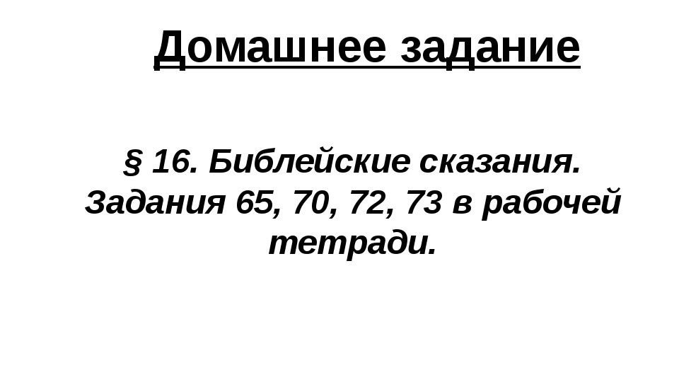 § 16. Библейские сказания. Задания 65, 70, 72, 73 в рабочей тетради. Домашне...