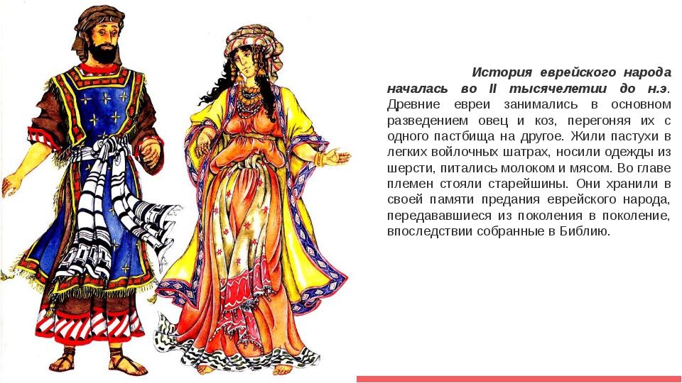 История еврейского народа началась во II тысячелетии до н.э. Древние евреи з...