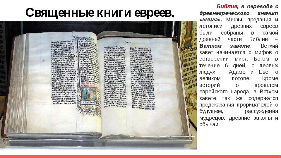 Библия, в переводе с древнегреческого значит «книга». Мифы, предания и летоп...