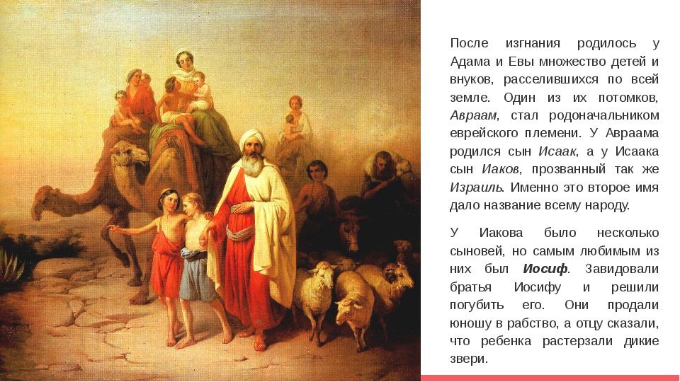 После изгнания родилось у Адама и Евы множество детей и внуков, расселившихся...
