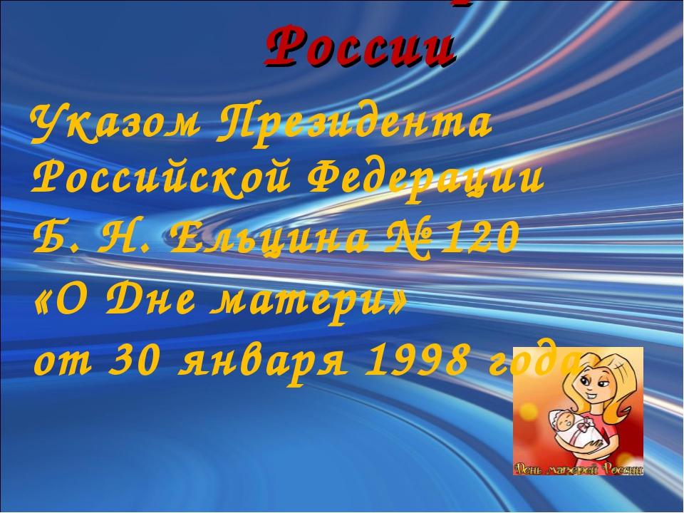 День матери в России Указом Президента Российской Федерации Б. Н. Ельцина № 1...