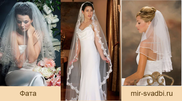 Фату для невесты