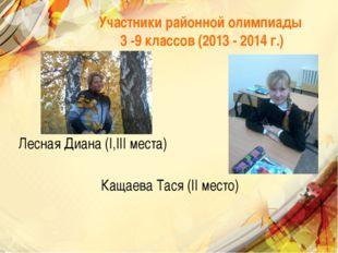 Участники районной олимпиады 3 -9 классов (2013 - 2014 г.) Лесная Диана (I,II