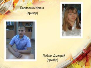 Борисенко Ирина (призёр) Лебзак Дмитрий (призёр)