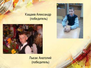 Кащаев Александр (победитель) Лысак Анатолий (победитель)