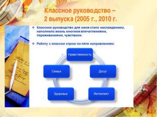 Классное руководство – 2 выпуска (2005 г., 2010 г.