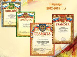 Награды (2012-2015 г.г.)