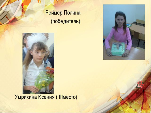 Реймер Полина (победитель) Умрихина Ксения ( IIIместо)