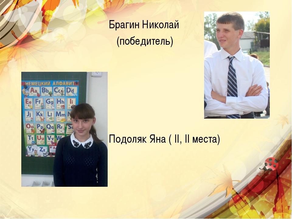 Брагин Николай (победитель) Подоляк Яна ( II, II места)