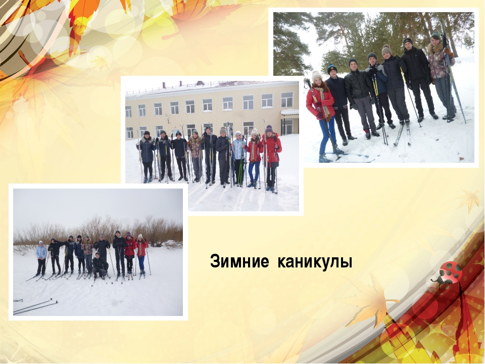 Зимние каникулы