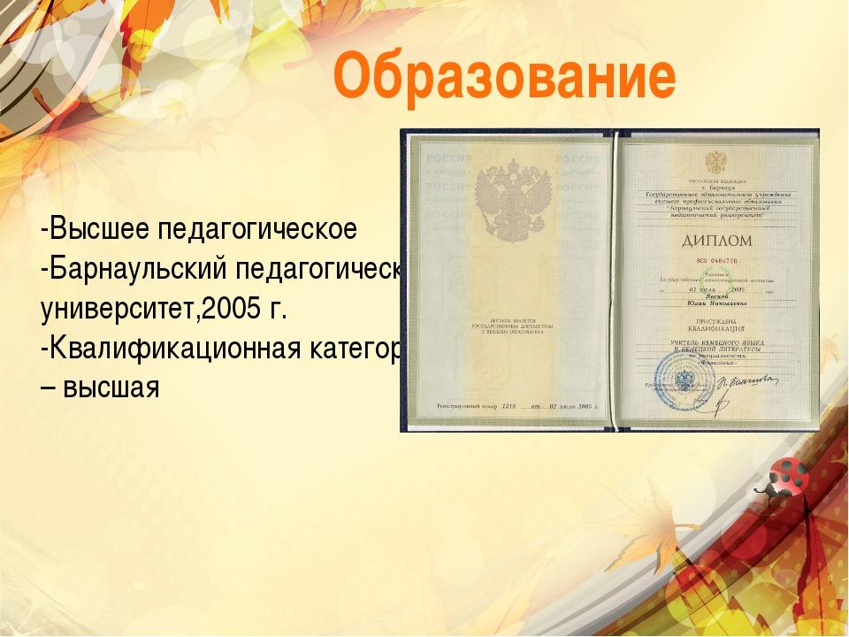 Образование -Высшее педагогическое -Барнаульский педагогический университет,2...