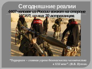 Сегодняшние реалии 4407 человек из России воюют на стороне ИГИЛ, из них 70 ас