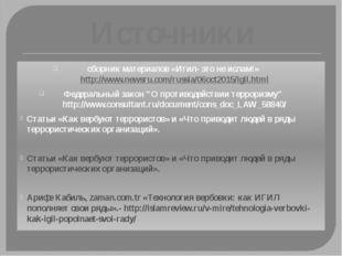 Источники сборник материалов «Игил- это не ислам!» http://www.newsru.com/russ
