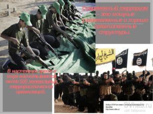 В настоящее время в мире насчитывается около 500 нелегальных террористических