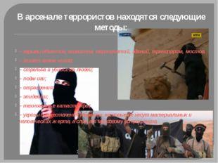 В арсенале террористов находятся следующие методы: – взрывы объектов, магазин