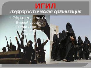 ИГИЛ террористическая организация