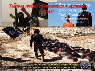 Тысячи людей становятся жертвами ИГИЛ