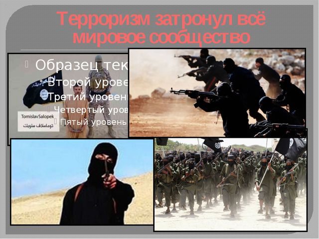 Терроризм затронул всё мировое сообщество