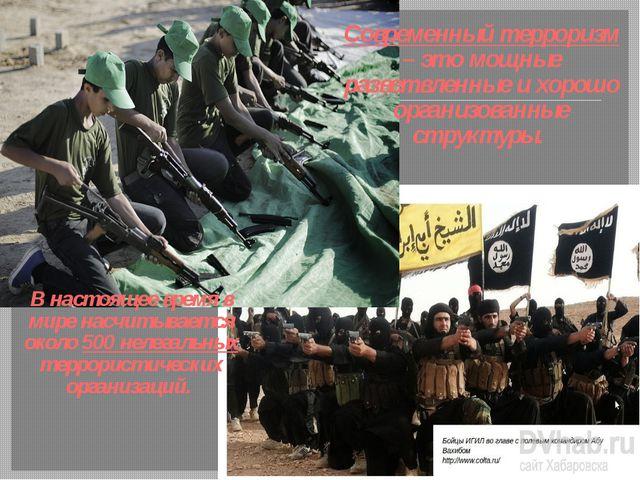 В настоящее время в мире насчитывается около 500 нелегальных террористических...