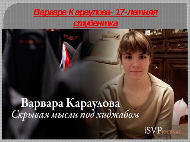 Варвара Караулова- 17-летняя студентка