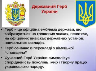 Державний Герб України Герб – це офіційна емблема держави, що зображується на
