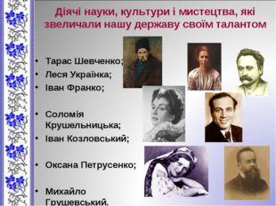 Діячі науки, культури і мистецтва, які звеличали нашу державу своїм талантом