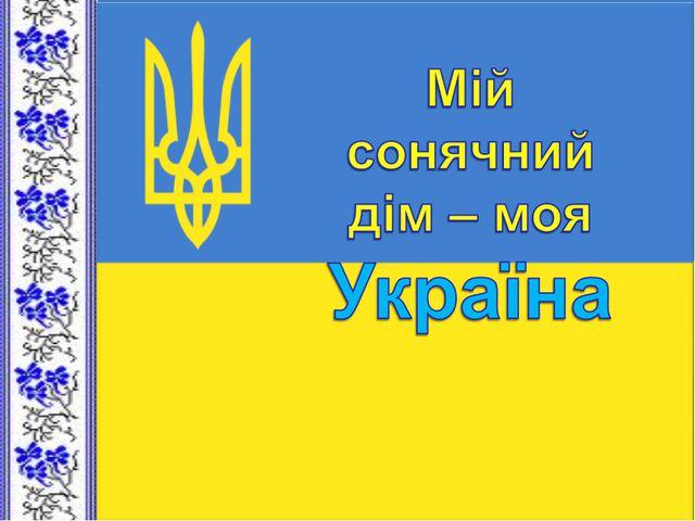 Мій сонячний дім – моя Україна
