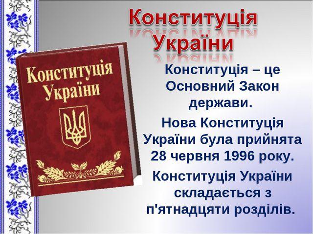 Конституція – це Основний Закон держави. Нова Конституція України була прийня...