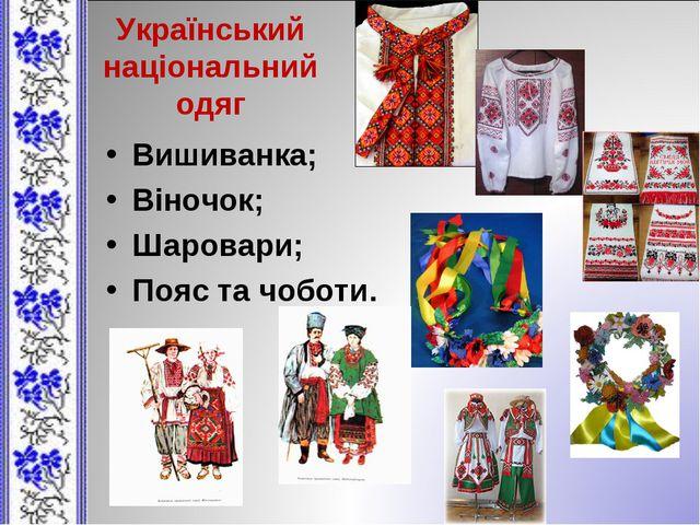 Український національний одяг Вишиванка; Віночок; Шаровари; Пояс та чоботи.