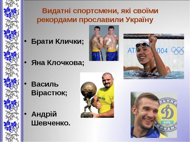 Видатні спортсмени, які своїми рекордами прославили Україну Брати Клички; Ян...