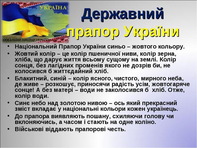 Державний прапор України Національний Прапор України синьо – жовтого кольору....