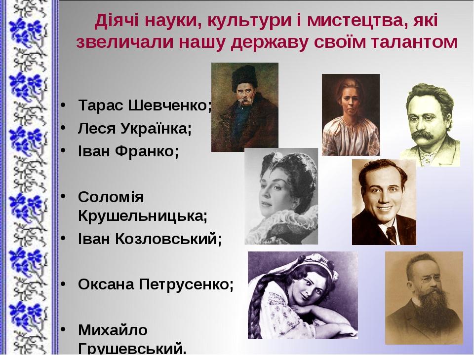 Діячі науки, культури і мистецтва, які звеличали нашу державу своїм талантом...