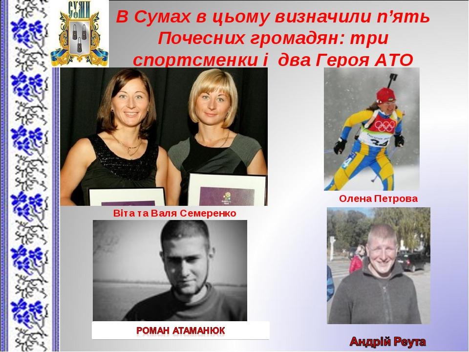 В Сумах в цьому визначили п'ять Почесних громадян: три спортсменки і два Геро...